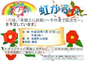 30年度1月虹かふぇのお知らせ