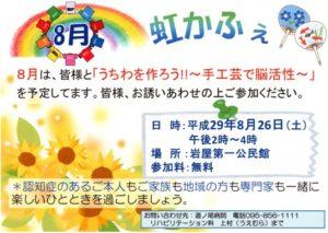 29年度8月虹かふぇのお知らせ