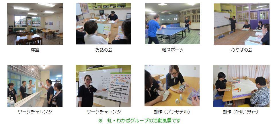虹グループ(就労支援)3