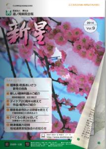 新星Vol.9