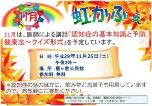 29年度11月虹かふぇのお知らせ
