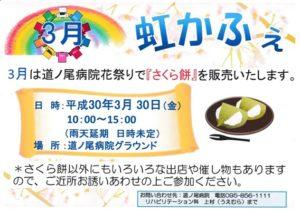 30年度3月虹かふぇのお知らせ