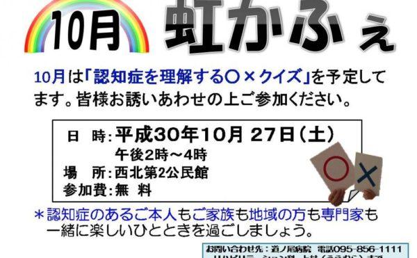 30年度10月虹かふぇのお知らせ