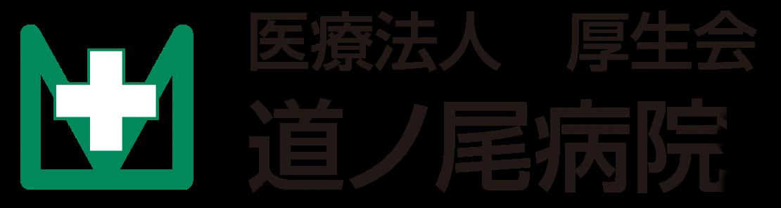 医療法人厚生会 道ノ尾病院 公式ホームページ