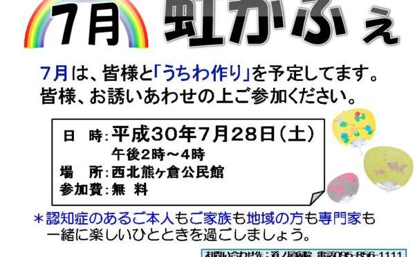 30年度7月虹かふぇのお知らせ