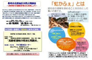 29年度10月虹かふぇのお知らせ