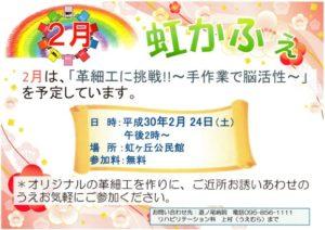 30年度2月虹かふぇのお知らせ