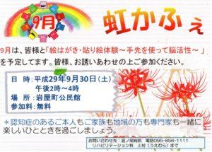 29年度9月虹かふぇのお知らせ