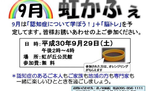 30年度9月虹かふぇのお知らせ