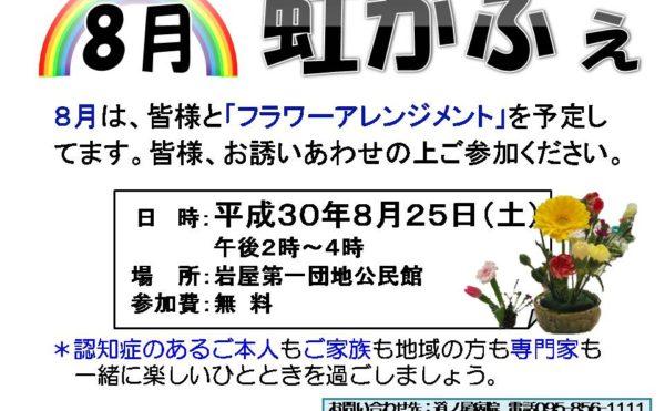 30年度8月虹かふぇのお知らせ