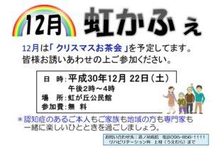 30年度12月虹かふぇのお知らせ