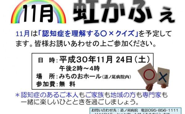 30年度11月虹かふぇのお知らせ