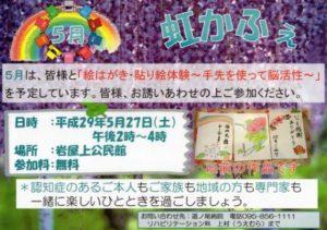 29年度5月虹かふぇのお知らせ