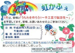29年度7月虹かふぇのお知らせ