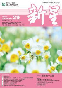 道ノ尾病院新星Vol.29