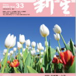 道ノ尾病院新星Vol.33